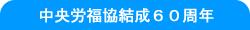 中央労福協結成60周年