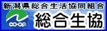 新潟総合生協